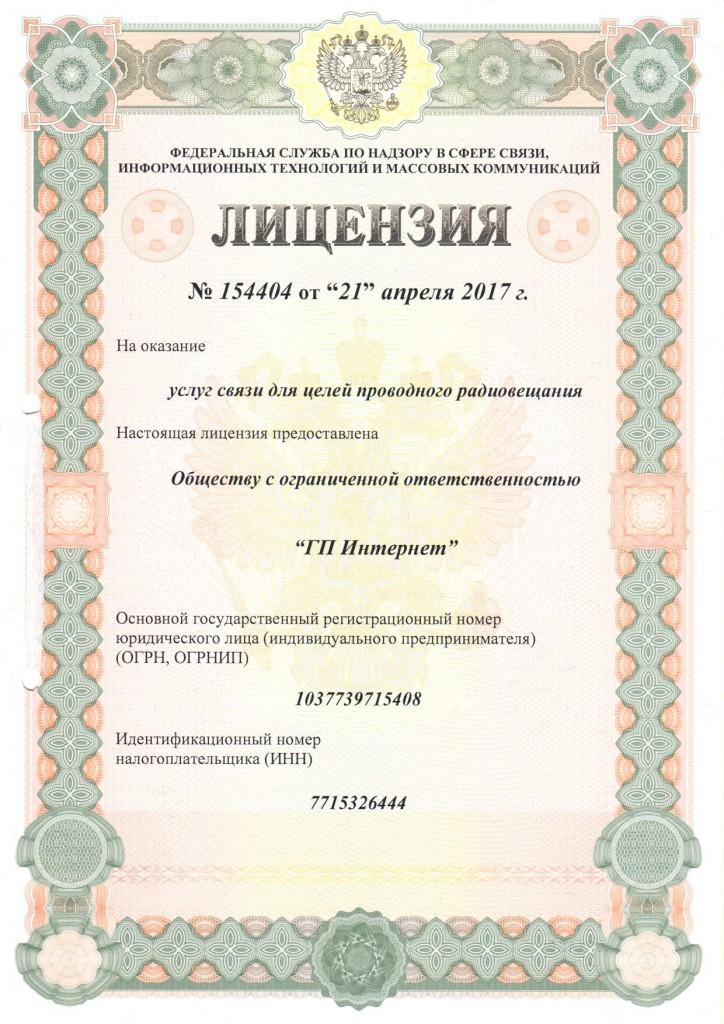 Лицензия №154404