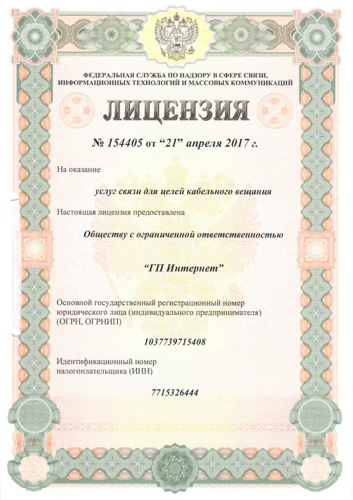 Лицензия №154405