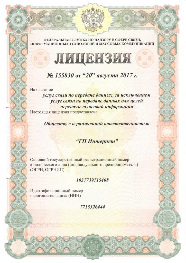 Лицензия №155830