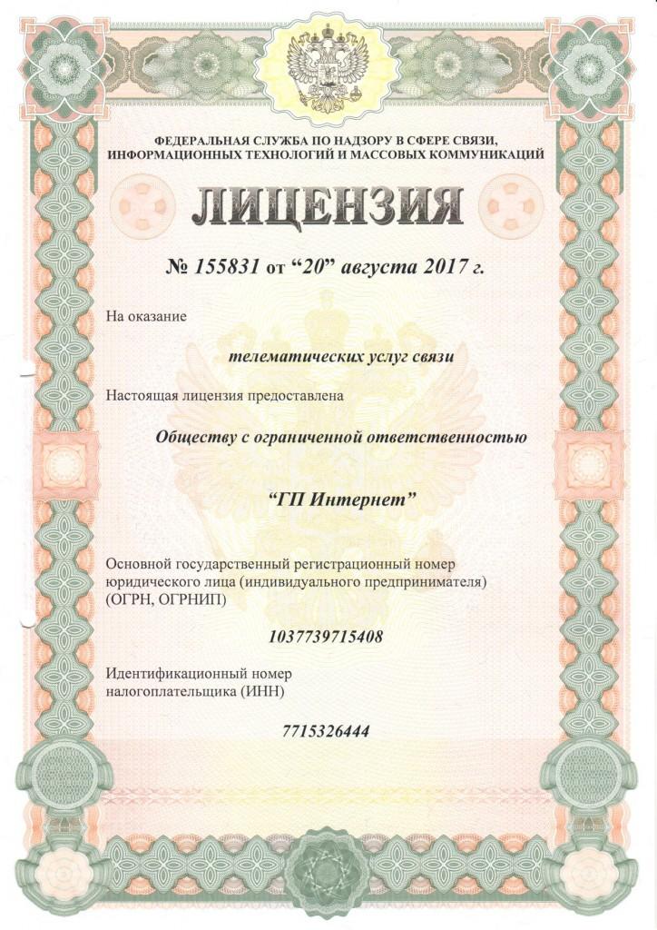 Лицензия №155831